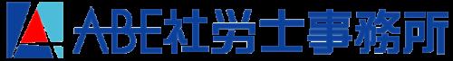 ABE社労士事務所|札幌の社会保険労務士事務所です。